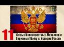 11 Маньяков В Истории России о Которых Мало Кто Знает
