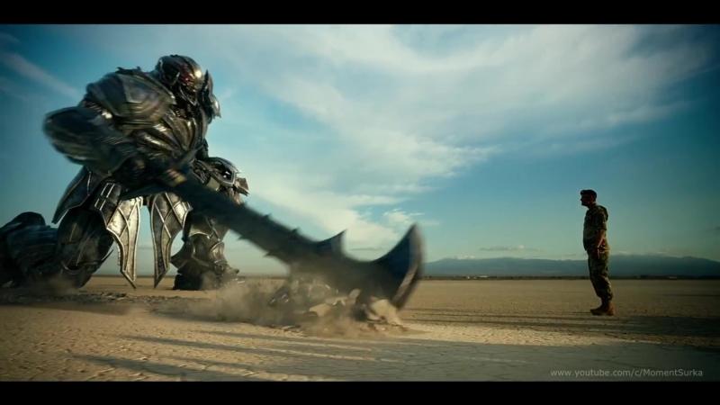 Cделка с Мегатроном.Эпизод «Трансформеры Последний рыцарь» (англ. Transformers The Last Knight)