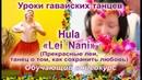 Hula Lei Nani три гавайских секрета как сохранить любовь в отношениях на многие годы