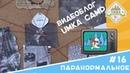Блог UMKA Camp 16 Паранормальное
