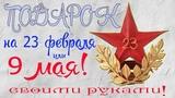 Подарок на 23 февраля (День защитника отечества), 9 мая (День Победы) из джута! своими руками!