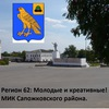 Регион 62: Молодые и креативные! МИК Сапожковско