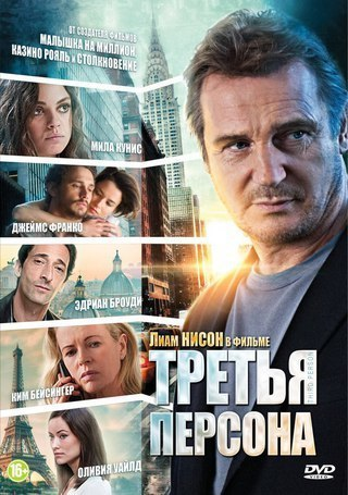 Третья персона (2015)