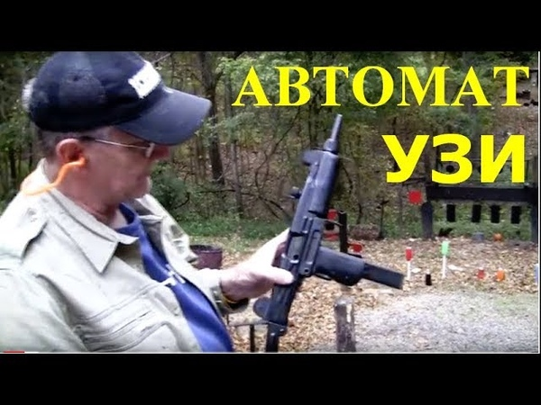 Автомат УЗИ - Uzi Submachine Gun