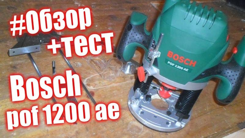 Фрезер для начинающих BOSCH pof 1200 ae. подробный обзор тест