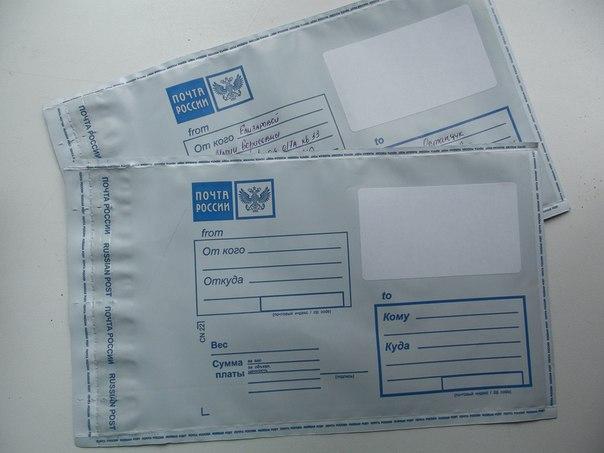 Можно ли отправить письмо в самодельном конверте по россии