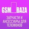 GSM BAZA | Аксессуары и запчасти для телефонов