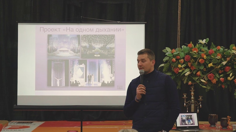 13. Презентация проекта. Работа с заказчиком. Иван Базин