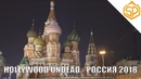 Hollywood Undead Россия 2018 ЕвроТур