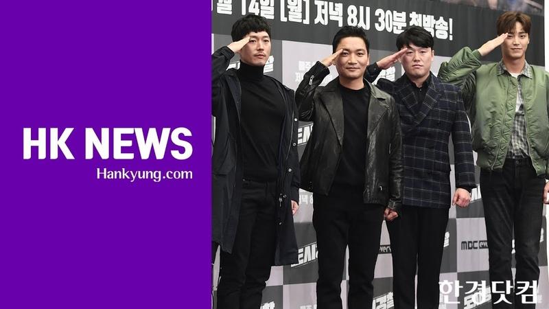'이번엔 리얼이다' 장혁-조재윤-김민재-이태환, 경찰 전문 배우들의 '도시4422