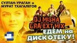 Мурат Тхагалегов - Едем в соседнее село на дискотеку (DJ Misha GRA ext mix)