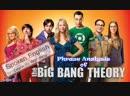 Фразы из сериала Теория Большого Взрыва