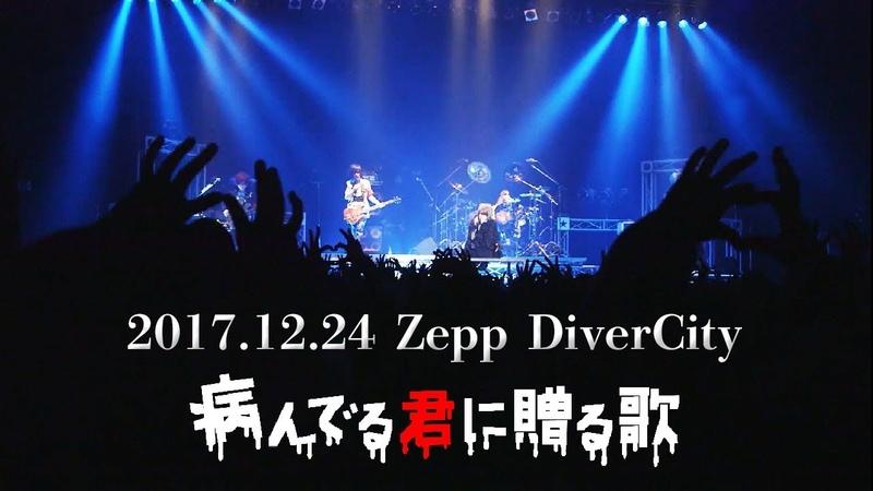 The Raid. 「病んでる君に贈る歌」 LIVE ( 2017.12.24 Zepp DiverCity)