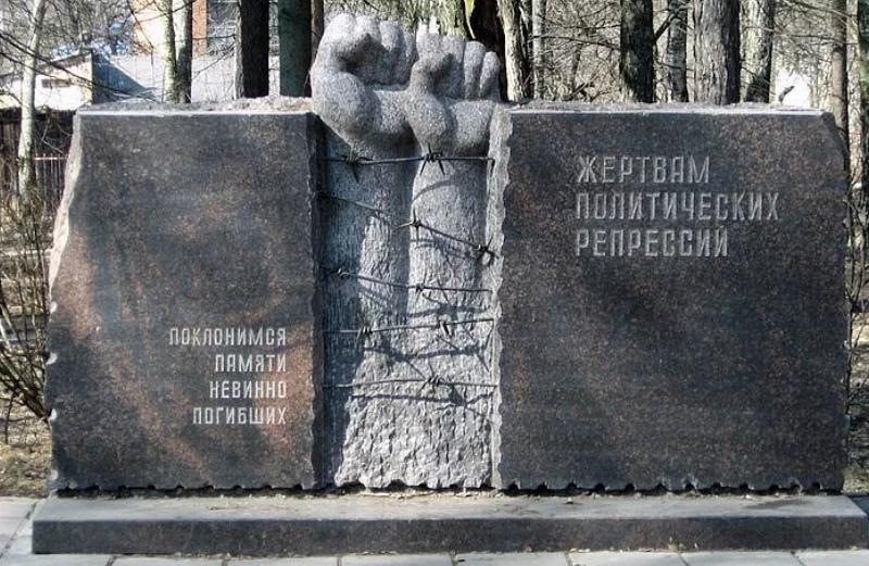 """""""День памяти жертв политических репрессий"""""""