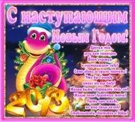 С Наступающим Новым Годом и Рождеством!!!! - Страница 3 2DBbyQmRO-8