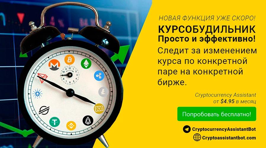 Криптовалютный Telegram бот Cryptocurrency Assistant LjOlIecI9rk