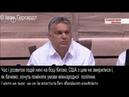 Переклад виступу Віктора Орбана у Вільному університеті м. Балваньос, Румунія, 28.07.2018