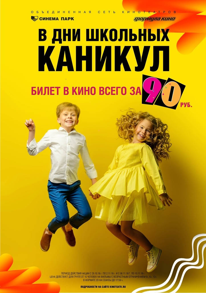Билеты в кино за 90 рублей купить билет в цирк г казань