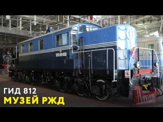 Музей РЖД №1 «Гид 812»