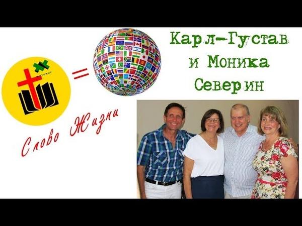 Карл Густав и Моника Северин в церкви Слово Жизни Житомир