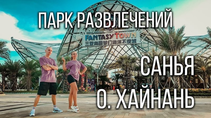 Санья, бесплатный парк развлечений на Хайнане, парк Fantasy Town Санья