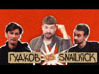Интернет против ТВ. Саша Гудков VS Snailkick