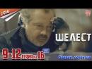 Шелест / HD 720p / 2016 (детектив, боевик). 9-12 серия из 16