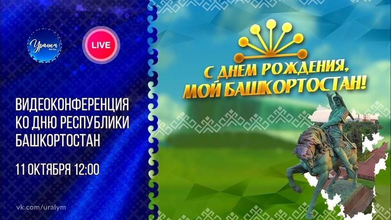 Видеоконференция ко Дню Республики Башкортостан