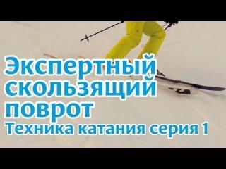 Техника скользящего поворота на горных лыжах. Серия 1.