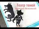 Театр теней Brother Scanncut мастеркласс