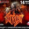 14 марта | Классическая Ария в Воронеже!