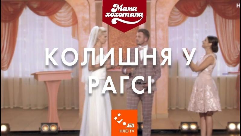 Колишня у РАГСІ Шоу Мамахохотала НЛО TV