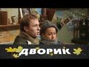Дворик 68 серия 2010 Мелодрама семейный фильм @ Русские сериалы