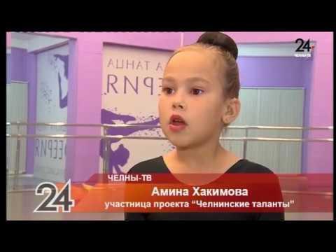 Челнинские таланты