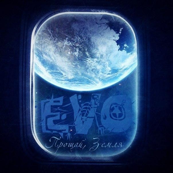 Новый сингл EVO - Прощай, Земля