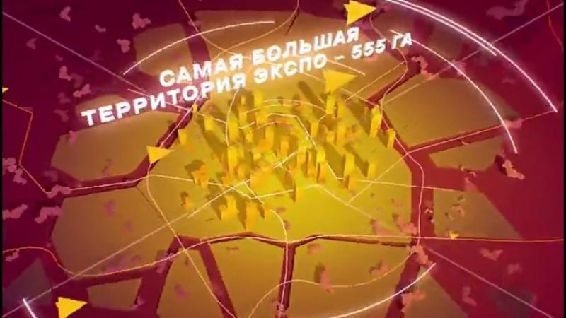 ЭКСПО 2025. Екатеринбург - город кандидат