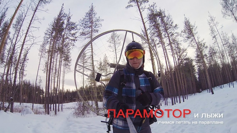 Парамотор и горные лыжи