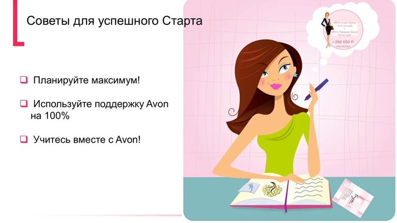 Avon Оклад Старт бонус и Мега бонус новому координатору 130 либо 260 тыс руб за первый год