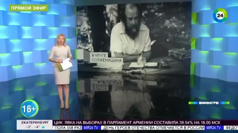 Писатель и гражданин. 100 лет Александру Солженицыну