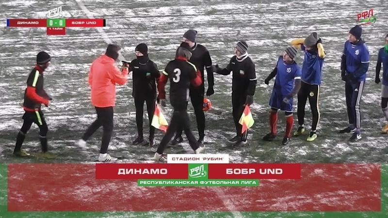 Зимний Чемпионат РФЛКазань 2018/19. Полный матч Динамо vs Бобр Und. 2:0 (2:0)