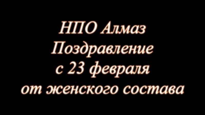 Поздравление с 23 февраля от девочек ПАО НПО Алмаз 2019