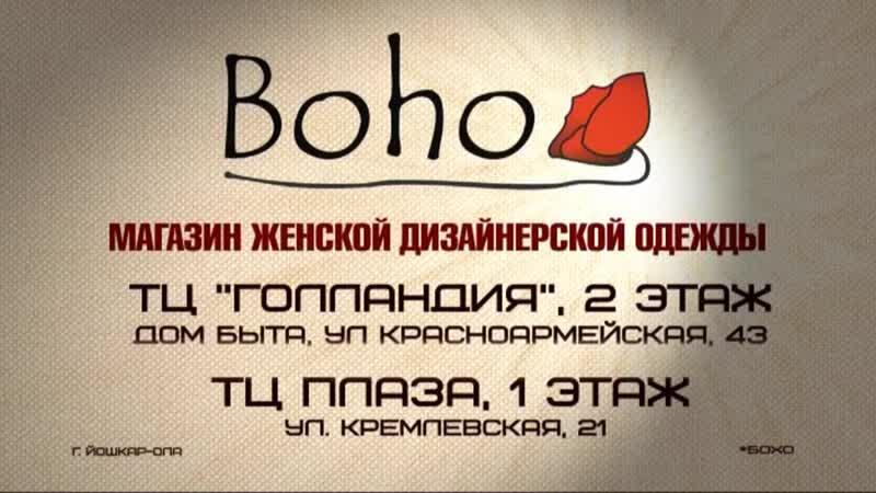Бохо_Плаза в г. Йошкар-Ола