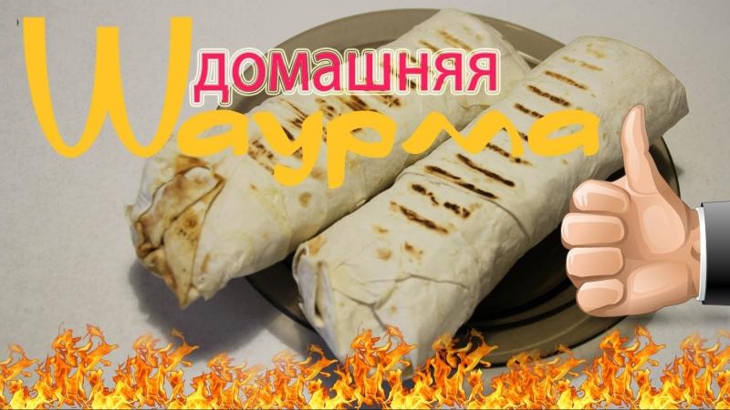 [Семейный Кулинар] Шаурма в домашних условиях. Вкусный простой быстрый рецепт шавермы (как готовить донер-кебаб) » Freewka.com - Смотреть онлайн в хорощем качестве