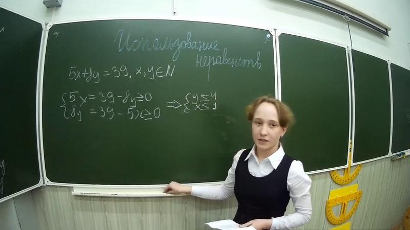 Использование неравенств для решения линейных уравнений с двумя переменными