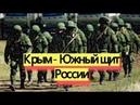 Южный щит России - Крым - как огромный авианосец