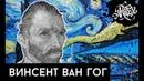 Ван Гог Винсент о художниках
