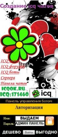 Icq чат на хостинг хостинг от 1 слота