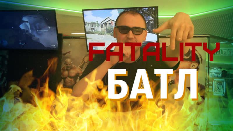Веркольский вызывает SkeeForcE (СкайНэт) на FATALITY БАТЛ