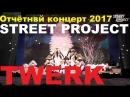 Отчётный концерт 2017 TWERK STREET PROJECT Школа танцев Волжский