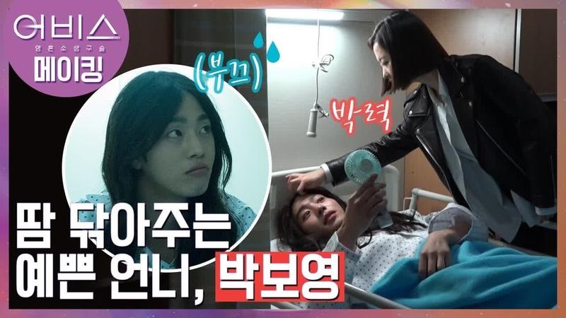 [메이킹] 땀 닦아주는 예쁜 언니 박보영 ( 데뷔 13년차 배우의 연기력) 어비스 Abyss